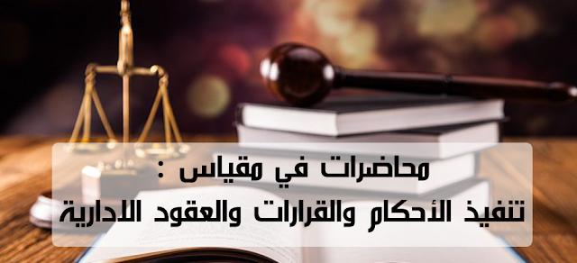 محاضرات ، في ، مقياس : تنفيذ، الأحكام ، والقرارات ، والعقود ، الادارية  ، PDF