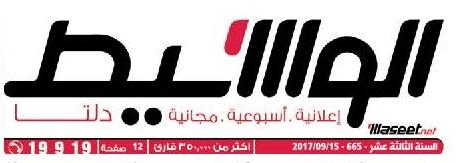 جريدة وسيط الدلتا عدد الجمعة 15 سبتمبر 2017 م