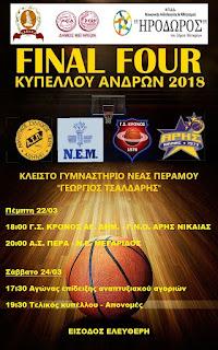 To Σάββατο (24.03.18) ο μεγάλος  τελικός κυπέλλου ανδρών ΝΕΜ -Κρόνος Αγ. Δμ. στην Ν. Πέραμο (19.30)