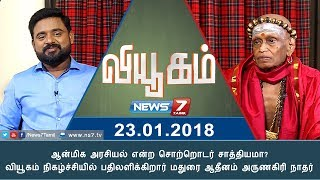 Interview with Arunakirinathar 23-01-2018