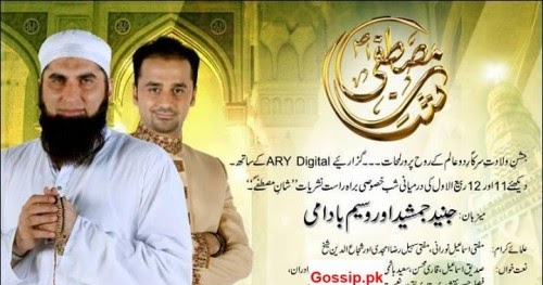 Waseem Badami Wedding Pics