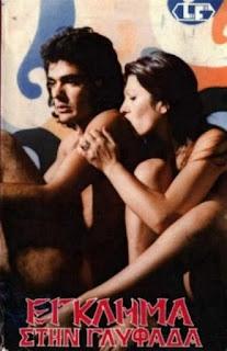 Exi diestrammenes zitoun dolofono (1976)