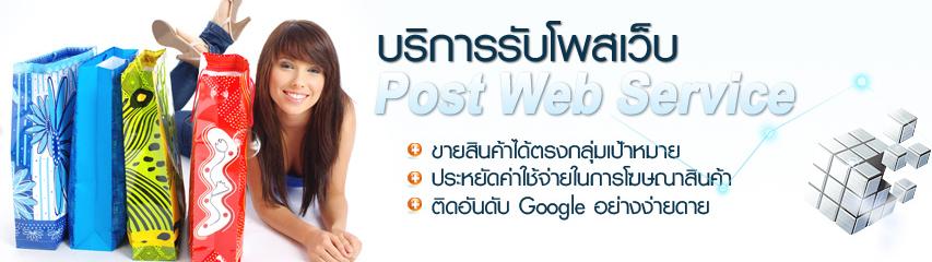 รับโพสเว็บ.com Post Web Service, รับโพสเว็บ, รับจ้างโพสต์, บริการโพสเว็บ, โปรโมทเว็บไซต์ด้วยบริการที่คุณวางใจ