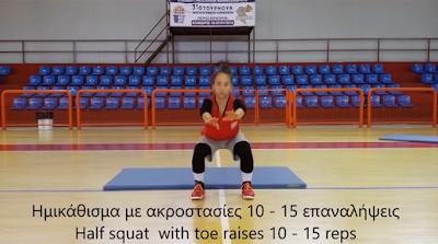 Κινητική προετοιμασία πριν από την προπόνηση - Pre practise movement preparation