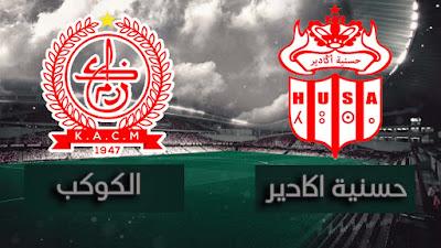 مشاهدة مباراة حسنية أكادير والكوكب المراكشي بث مباشر اليوم في الدوري المغربي
