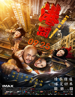 Gang jiong (Lost in Hong Kong) (2015)