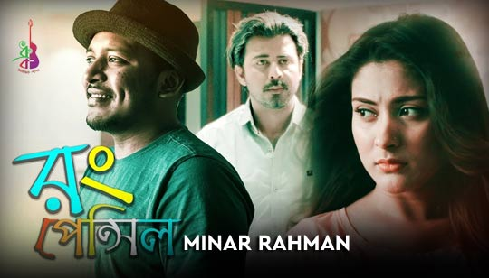 Rong Pencil Song by Minar Rahman Cast Afran Nisho And Mehazabien Chowdhury