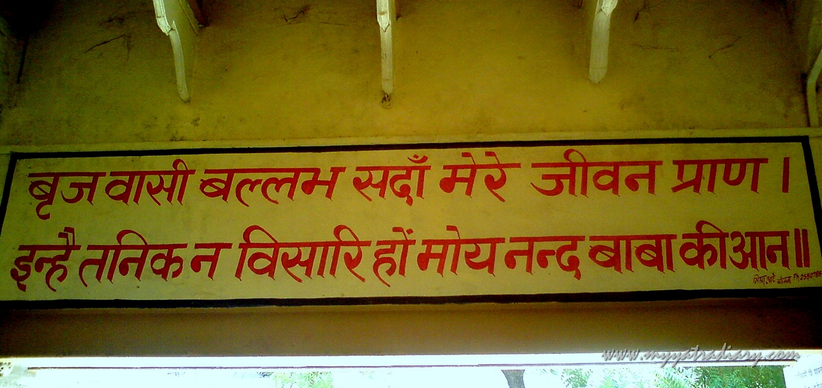 Beautiful words at Chaurasi Khamba Temple,  Old Gokul Mahavan