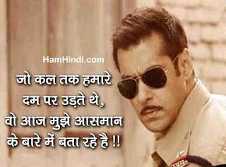 Kadak Attitude Status in Hindi