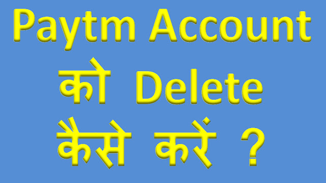 Paytm account ko delete kaise kare | How to delete paytm account in Hindi