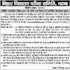 Bihar Board 10th Admit Card 2017- Download BSEB Matric Admit Card 2017