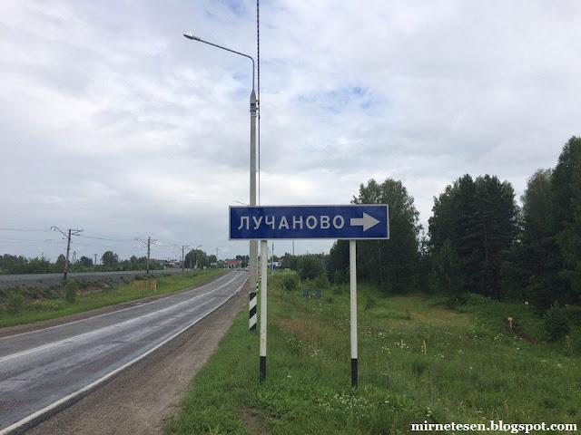 Куда поехать из Томска на выходные - Лучаново