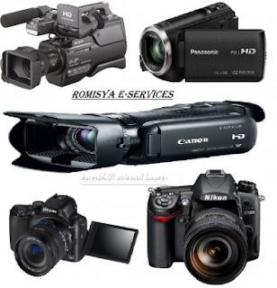 الكاميرا