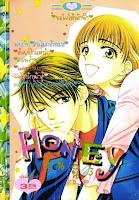 ขายการ์ตูน Honey เล่ม 3