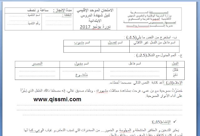 امتحا موحد إقليمي لغة عربية السادس