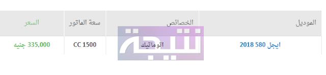 أسعار سيارات دفسك 2018 في مصر