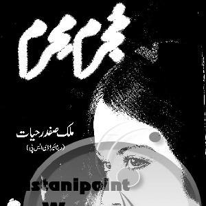 Mujrim Mehram by Malik Safdar Hayat