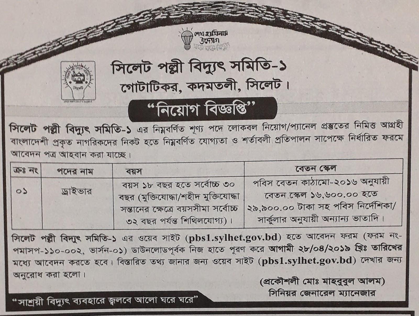 Sylhet PBS Jobs Circular