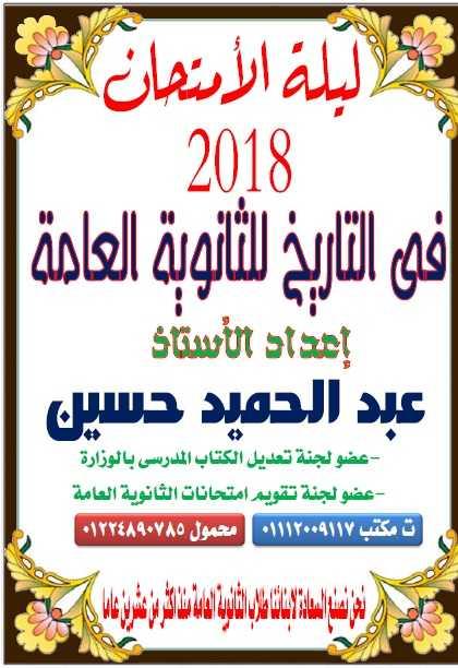 مراجعة ليلة امتحان التاريخ ثانوية عامة 2018 للأستاذ عبد الحميد حسين