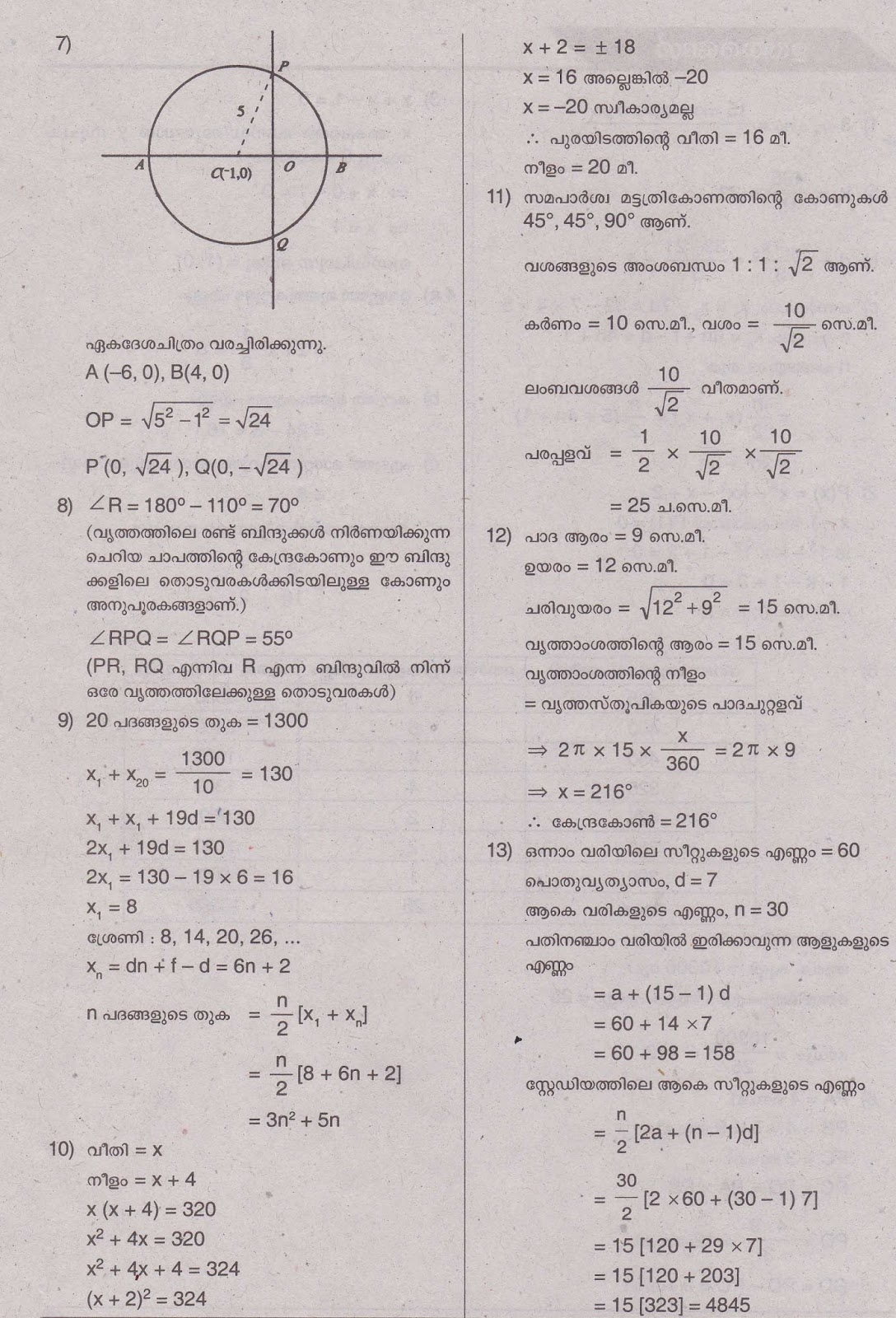 Maths Questions For Class 10 State Syllabus