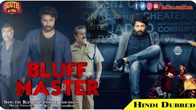 Bluff Master Hindi Dubbed Full Movie Download - Bluff Master 2020 movie in Hindi Dubbed new movie watch movie online website Download