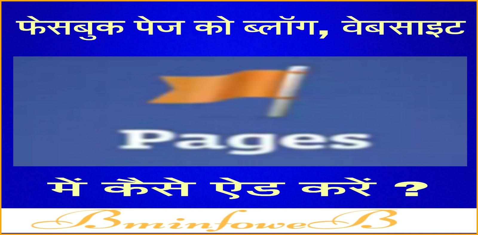 Facebook Page Ko Blog, Website Me Kaise Add Kare? - BM infoweb