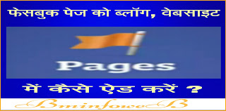 Facebook Page Ko Blog, Website Me Kaise Add Kare?