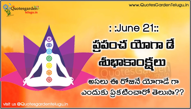Telugu World Yoga Day Quotes information - World Yoga Day Greetings in Telugu