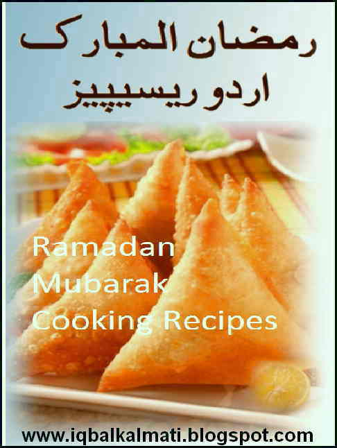 Pakistani Food Recipes In Urdu Pdf