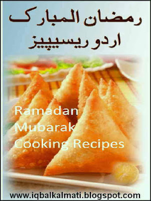 Ramadan Mubarak Cooking Recipes In Urdu Pakistani Food PDF Book