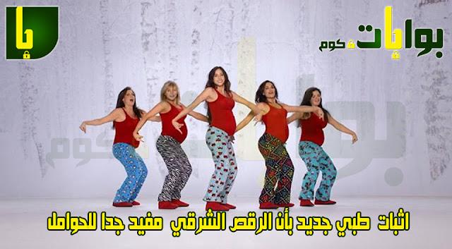 أظهرت النتائج الطبية الحديثة أن اكذوبة #الرقص الشرقي بالتحديد ليس مضرا على الـ حوامل ، بل هو من أفضل التمارين الرياضية الممتعة والتي تفعلها الحامل وهي في قمة سعادتها ، حيث يبدد الرقص الطاقة السلبية إلى إيجابية رائعة منقطعة النظير