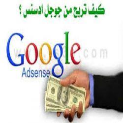 نصائح النجاح وطرق كسب المال من Adsense