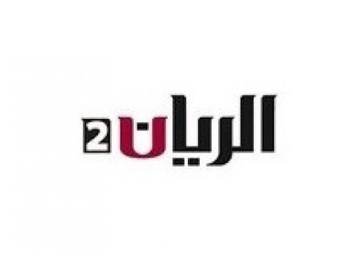 مشاهدة قناة الريان 2 القديم بث مباشر بجودة عالية
