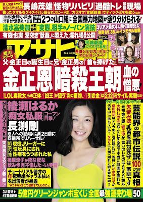 [雑誌] 週刊アサヒ芸能 2017年03月02日号 Raw Download