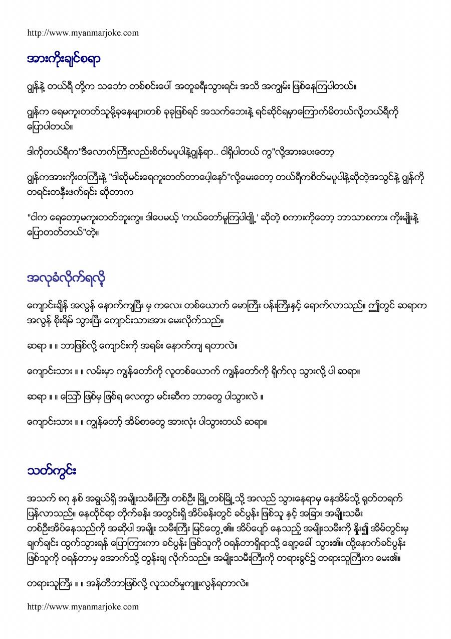 Reliable Person , myanmar joke /><hr class=