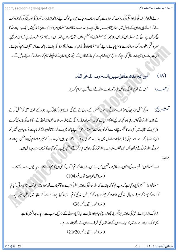 ahadees-01-to-20-tarjuma-or-tashreeh-islamiat-10th
