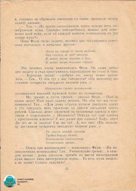 Носов Федина задача художник Вальк 1979 книга СССР. Носов Федина задача.