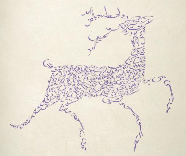 Animalarium arabesque for Hafiz gedichten