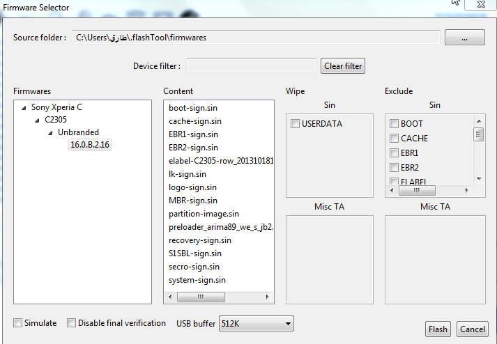 حل مشكلة توقف سوني اكسبيريا C2305 على شاشة الإقلاع وإعادته