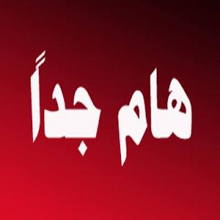 اعلان هام بخصوص توظيف الاساتذة الاحتياطيين 2016 قسنطينة