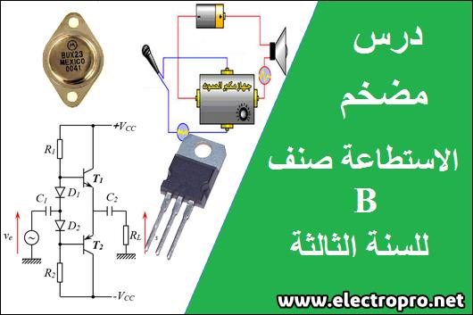 درس مضخم الاستطاعة صنف B (اشارة تماثلية) للسنة الثالثة تقني رياضي هندسة كهربائية