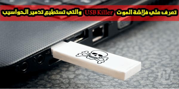 تعرف-علي-فلاشة-الموت-USB-Killer-والتي-تستطيع-تدمير-الحواسيب