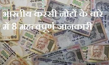 भारतीय करंसी नोटों के बारे में 8 महत्वपूर्ण जानकारी