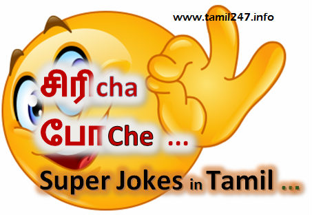 tamil jokes, tamil comedy, சிரிcha போChe - 8 Super Jokes in Tamil, nagaichuvai, siringa, tamil sms jokes, whatsapp jokes