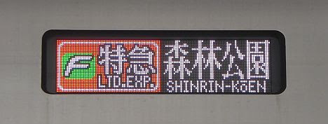 東急東横線 F特急 森林公園行き 50070系