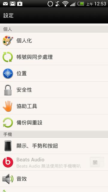 【HTC真好用】蝴蝶機新手再看一下! - 手機品牌   ePrice 比價王