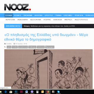 http://www.nooz.gr/greece/1502407/o-plithysmos-tis-elladas-ypo-diwgmon---mega-ethniko-thema-to-dimografiko