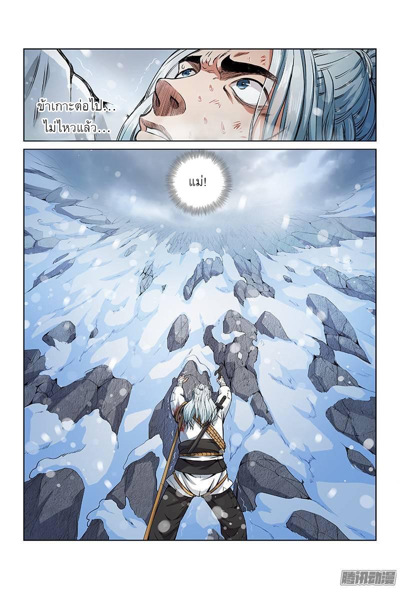 อ่านการ์ตูน Call Me God! 14 ภาพที่ 16