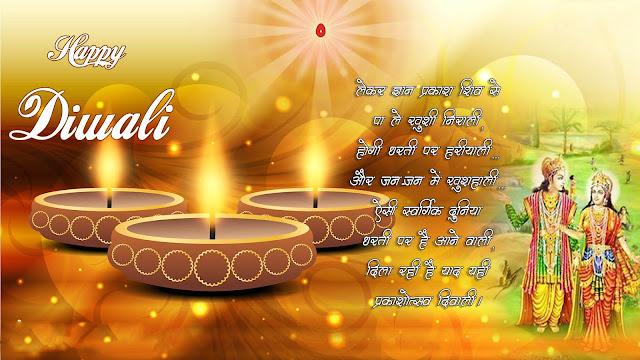 diwali hindi quote