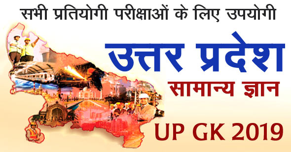 Uttar Pradesh General Knowledge in Hindi